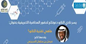 نادي النانو الطلابي يُقدم محاضرة بعنوان (ماهي تقنية النانو؟)