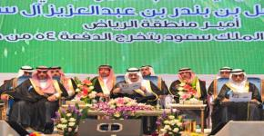 HRH Prince Faisal bin Bandar Attends KSU's 54th Graduation Ceremony