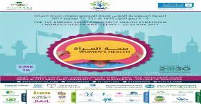 كلية العلوم الطبية التطبيقية تدعوكم لحضور الندوة السعودية الاولى لصحة المجتمع بعنوان ( صحة المرأة )