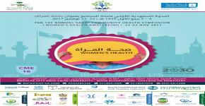 THE 1ST ANNUAL SAUDI COMMUNITY  HEALTH  SYMPOSIUM ( WOMEN`S  HEALTH & WELLBEING ) 22-23 NOV 2017