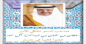 صاحب السمو الامير/ سلطان بن سلمان آل سعود عضو فخري في جستر