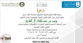 الملتقى الثالث للجمعية السعودية لعلوم المختبرات الإكلينيكية