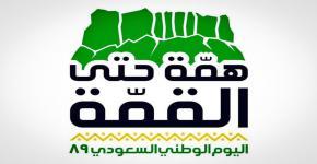 عمادة شؤون المكتبات تحتفل باليوم الوطني ( همة حتى القمة )