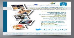 يسر لجنة خدمة المجتمع والتعليم المستمر بكلية العلوم الطبية التطبيقية بالتعاون مع مدينة سلطان بن عبد العزيز للخدمات الإنسانية و الأندية الطلابية في قسم التأهيل الصحي (بقسميه الرجالي والنسائي) دعوتكم لحضور فعالية بعنوان