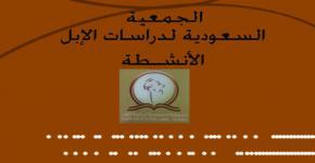 اختتام فعاليات الملتقى الأول للجمعية السعودية لدراسات الأبل