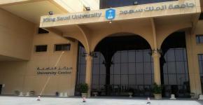 اجتماع لجنة خصائص الخريجين بجامعة الملك سعود