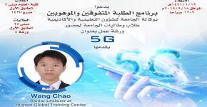 دعوة للطلاب والطالبات لحضور ورشة الجيل الخامس 5G