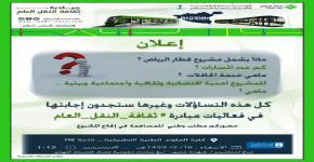 ـ محاضرة تعريفية بكلية العلوم الطبية التطبيقية عن ثقافة النقل العام(قطار الرياض) ـ