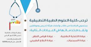 كلية العلوم الطبية التطبيقية ترحب بمنسوبي الجامعة من طلاب وأعضاء هيئة تدريس وموظفين وتقدم خدماتها في العيادات التالية: