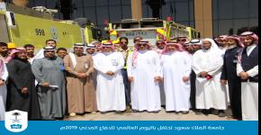 جامعة الملك سعود تحتفل باليوم العالمي للدفاع المدني 2019م
