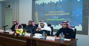 تحضيرية الملك سعود تقيم لقاء مفتوح مع الطلاب المتفوقين والموهوبين
