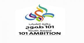 300 ألف ريال جوائز للفائزين في مسابقة الشباب (101 طموح)