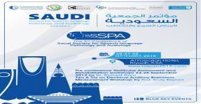 دعوة للحضور و التسجيل في مؤتمر الدولي الثاني للجمعية السعودية لأمراض السمع والتخاطب