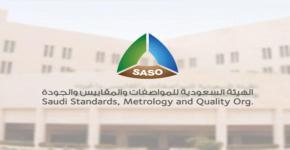 زيارة المتفوقات للهيئة السعودية للمواصفات والمقاييس والجودة
