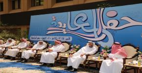 حفل معايدة جامعة الملك سعود