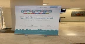 عمادة شؤون المكتبات تحتفل باليوم العالمي للترجمة