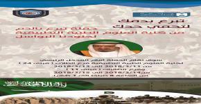 حملة تبرع بالدم من كلية العلوم الطبية التطبيقية لجنودنا البواسل