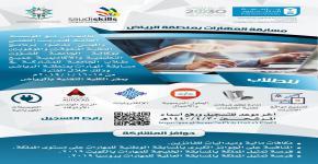 دعوة للطلاب والطالبات للتسجيل في مسابقة المهارات بمنطقة الرياض