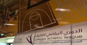 حفل افتتاح الدوري الثاني للكليات بجامعة الملك سعود