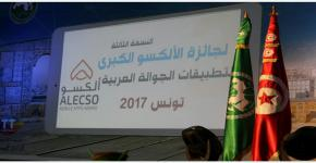 """كلية علوم الحاسب والمعلومات بجامعة الملك سعود تحصد جائزة أفضل تطبيق جوال عربي في مجال الألعاب التعليمية""""فصيح"""""""