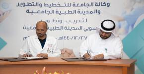 اتفاقية تعاون بين وكالة الجامعة للتخطيط والتطوير والمدينة الطبية الجامعية