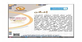 إعلان تأجيل الندوة العالمية التاسعة لدراسات تاريخ الجزيرة العربية