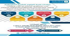 عيادات كلية العلوم الطبية التطبيقية ترحب بمنسوبي الجامعة وذويهم ويسرها تقديم الخدمات في العيادات التالية