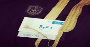 توزيع مشالح التخرج للدفعة 55  بإدارة صندوق الطلاب