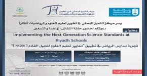 """حلقة نقاش بعنوان: """" تجربة مدارس الرياض في تطبيق """"معايير تعليم العلوم للجيل القادم ( NGSS ) """""""