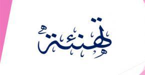 ترقية الدكتورة نادية المطيري إلى أستاذ مشارك