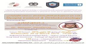 دعوة لحضور محاضرة بكلية العلوم الطبية التطبيقية
