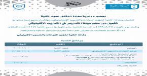 ندوة (تفعيل دور عضو هيئة التدريس في التدريب الاكلينيكي ) بكلية العلوم الطبية التطبيقية