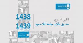 الادارة التنفيذية لصندوق الطلاب تصدر تقريرها السنوي  للعام الدراسي 1439/1438هـ
