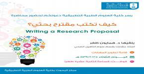 محاضرة ( كيف تكتب مقترح بحثي ) بكلية العلوم الطبية التطبيقية