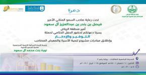 """أمير منطقة الرياض يختتم حفل"""" حملة التوفير والادخار""""بجامعة الملك سعود"""