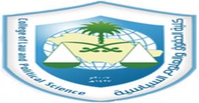 عميد كلية الشريعة والأنظمة بجامعة تبوك يزور كلية الحقوق والعلوم السياسية بجامعة الملك سعود