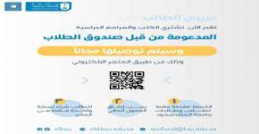 متجر إلكتروني لتأمين الكتب والمقررات الدراسية بإدارة صندوق الطلاب