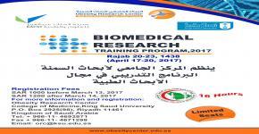 اعلان للبرنامج التدريبي في مجال الأبحاث الطبية لعام 1438