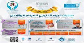 سعادة وكيل الجامعة للشؤون التعليمية والاكاديمية يدشن فعاليات اليوم الخليجي للموهبة والإبداع بالجامعة
