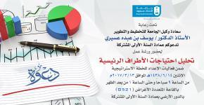 """الاستعداد لانطلاق مشروع  """"إعداد الخطة الاستراتيجية لعمادة السنة الأولى المشتركة"""""""