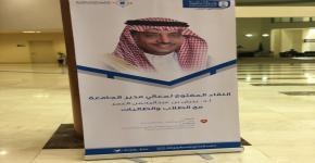 مدير جامعة الملك سعود يلتقي بالطلاب والطالبات في اللقاء السنوي المفتوح