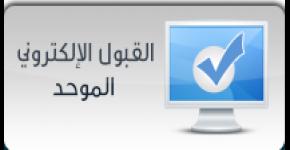الجدول الزمني للقبول الإلكتروني للطلاب والطالبات للعام الجامعي 1439/1438هـ