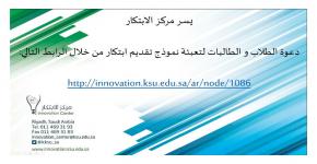 نموذج الكتروني للتقديم على وحدات الابتكار المختلفة بالجامعة