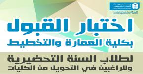 بدء التسجيل لأختبار القبول للكلية للفصل الدراسي الأول 35-36هـ