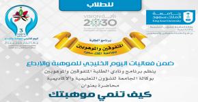 """محاضرة """"كيف تنمي موهبتك"""" ضمن فعاليات اليوم الخليجي للموهبة والإبداع"""