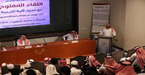 عميد كلية التربية في لقاء مفتوح مع طلابها