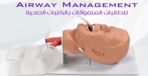 دورة Airway Management للطالبات المتفوقات والموهوبات في التخصصات الصحية