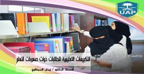 محاضرة بعنوان التكييفات التعليمية للطالبات ذوات صعوبات التعلم