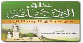 كرسي السيرة النبوية يصدر مطوية بعنوان : خلق الأمانة مع مبلغ الرسالة