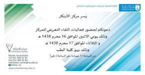 دعوة حضور اللقاء التعريفي لمركز الابتكار بكلية الطب